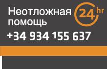 Неотложная помощь 24ч 365 дней - +34 934 155 637